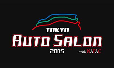 東京オートサロンに行った気になれる優秀映像まとめ!