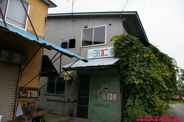 ルート38 カニの家