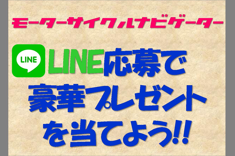 1周年記念企画☆ モーナビをLINE登録してプレゼントを当てよう!