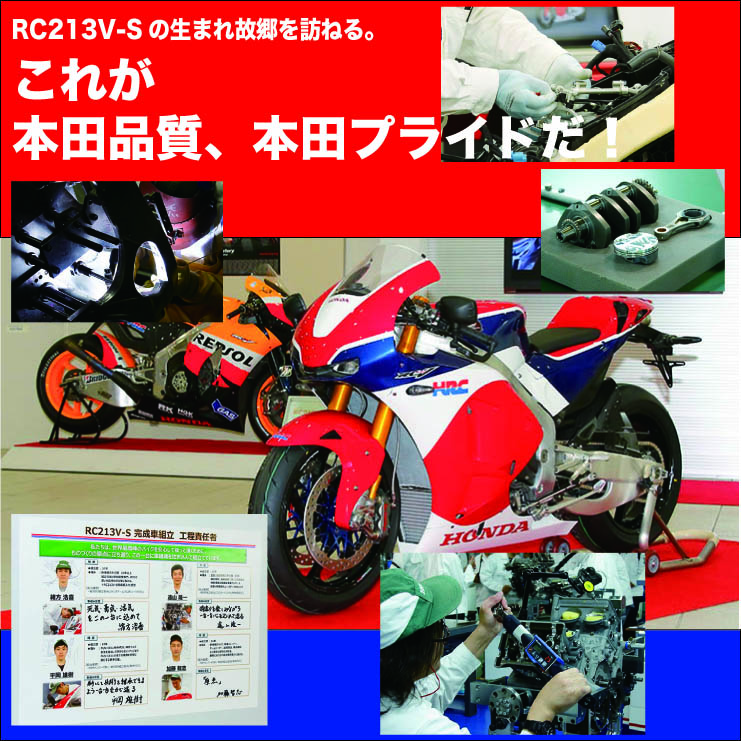 HONDA RC213V-S が欲しくなる。完全 手作り の製作映像!!