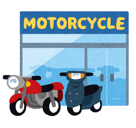あなたのバイクは大丈夫?下取り時に査定額を上げるコツとは?