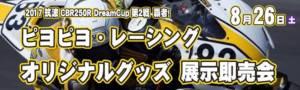女子レーサー幡多智子の「オリジナルグッズ即売会のお知らせ」