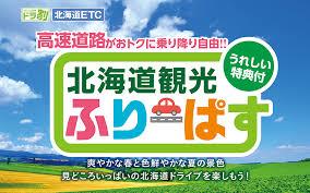 「北海道ふりーぱす」で道内の高速乗り放題!フェリーまでお得かも?