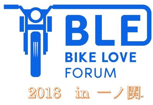 BIKE LOVE FORUM開催!「既存ユーザーにも光を」とメディアがを叫んだ