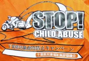 バイクで児童虐防止を訴える「オレンジライダーズ」が今年も走った!