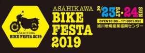 大学生ライダー板倉が「旭川バイクフェスタ2019」を総力レポート!