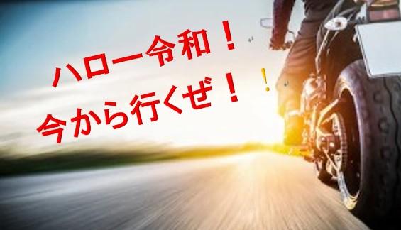 ハロー令和のバイクシーン!昭和と平成を振り返ってみた。