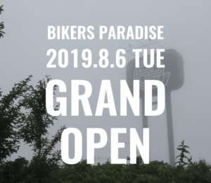 この夏、ライダーの聖地に「バイカーズパラダイス南箱根」オープン!