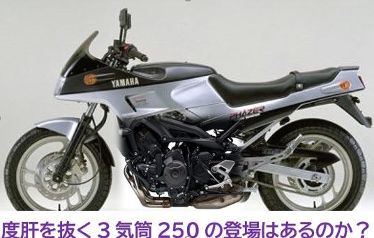 ヤマハは3気筒 250ccでカワサキ Ninja ZX-25R 4気筒に対抗か⁉
