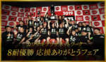 Kawasaki8耐優勝記念 KUsed&Rental TOKYOが100名限定無料レンタルを開始