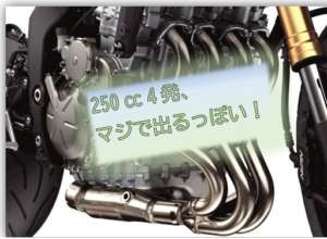 Kawasaki(カワサキ)の4発250㏄はマジらしい!水面下で進む発売準備の話を聞いた