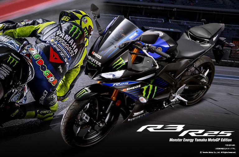 ヤマハ R3/R25 Monster Energy Yamaha MotoGP Edition 公開!
