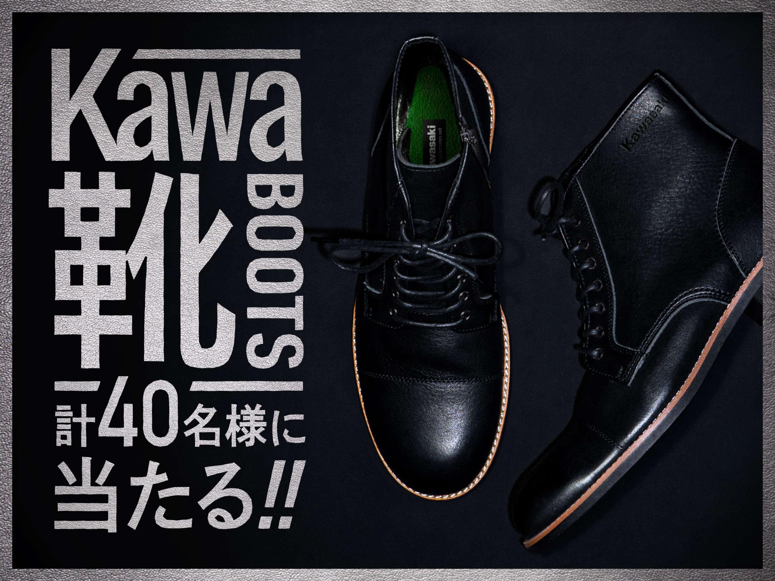 Kawasaki(カワサキ)『Kawa靴(ブーツ)が当たる!!キャンペーン』