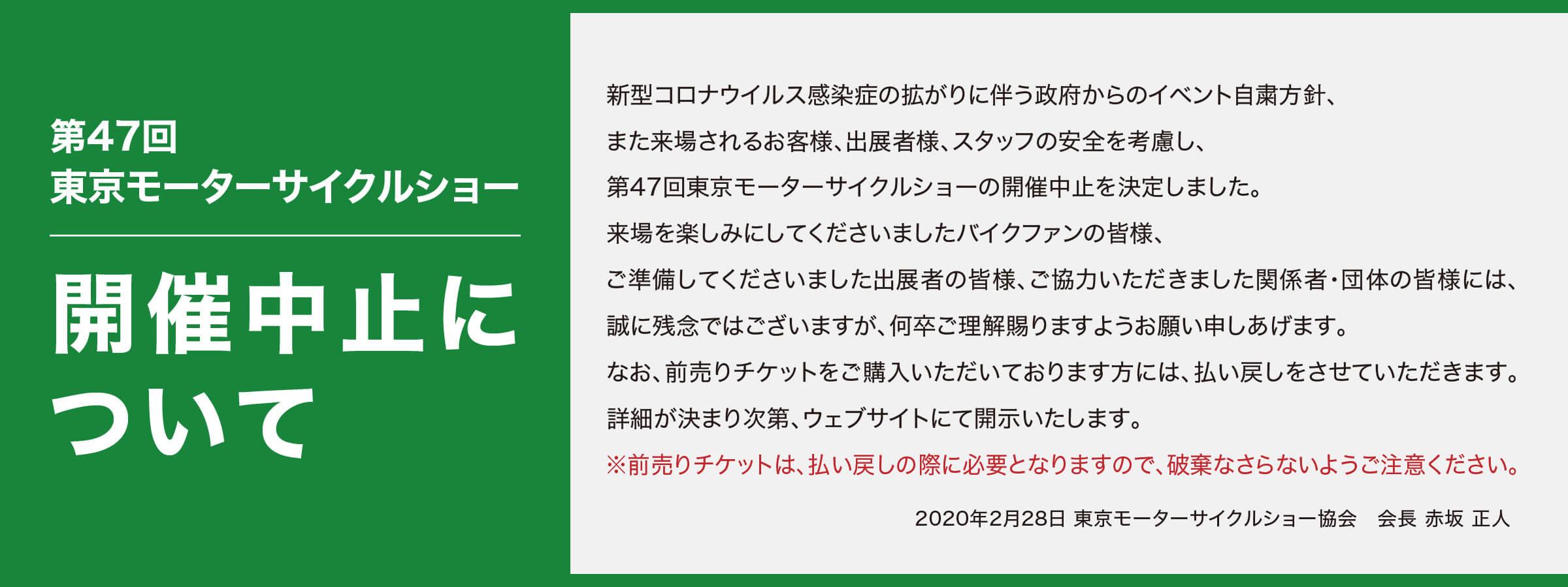 東京&大阪モーターサイクルショー中止が決定。。。