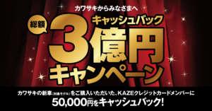カワサキ 「総額3億円キャッシュバックキャペーン」実施のご案内