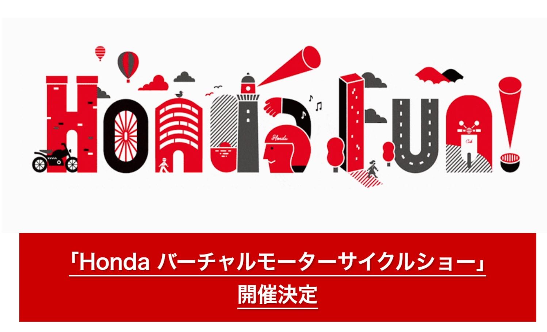 Honda Hondaの最新ニュースと新着情報まとめ