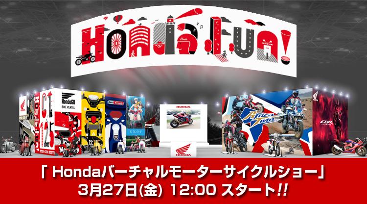 Honda(ホンダ)がバーチャルモーターサイクルショーを3/27(金) 12:00から開催!コロナに負けるな!