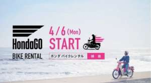 ホンダがレンタルバイクサービス「HondaGO Bike Rental」を開始! 早速レンタル予約してみた!
