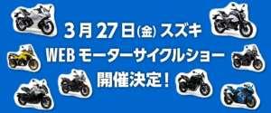 Suzuki(スズキ) 3/27 WEBモーターサイクルショーを開催!とても分かりやすい!