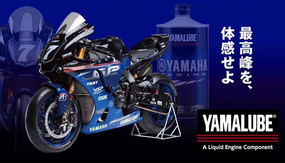 YAMALUBE RS4GP体感キャンペーンやってます!!✨