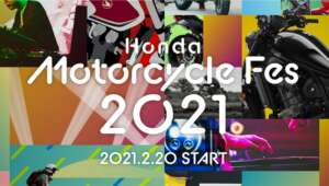 バイクライフの魅力を発信するオンラインイベント 「Honda Motorcycle Fes 2021」をWebサイトで公開