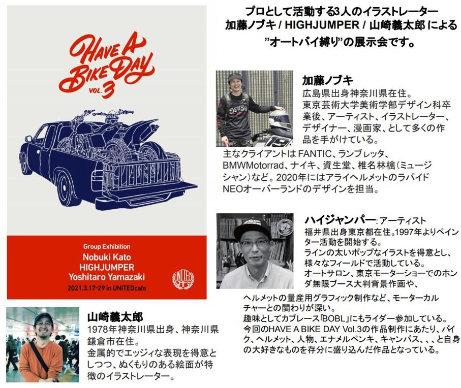 """""""バイクのある日常""""をテーマにしたイラストレーション展 HAVE A BIKE DAY. Vol.3 開催のお知らせ"""