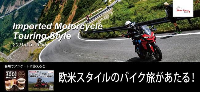 日本初!欧米スタイルのバイクツアーを体感できる1ヶ月。2021年6月5日~バイカーズパラダイス南箱根へ