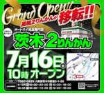 株式会社2りんかんイエローハットは、「茨木2りんかん」を2021年7月16日(金)に移転オープン!