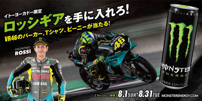 【イトーヨーカドー限定】MotoGPファン必見!「ロッシギアを手に入れろ!」キャンペーン開催 バレンティーノ・ロッシ ギアがゲットできるチャンスを見逃すな