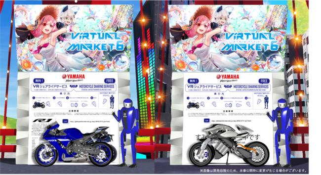 """ヤマハ発動機が業界初となる""""バイクのVRシェアライドサービス""""を提供!"""