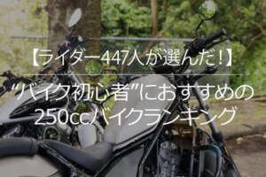 """【安定感と乗りやすさが人気】""""バイク初心者""""におすすめの250ccバイクランキング、1位は「CB250R/ホンダ」"""