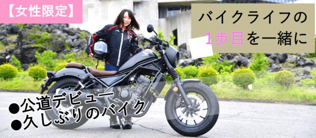 女性ライダーの公道デビュー&リターンを応援するバイクツアーを実施!