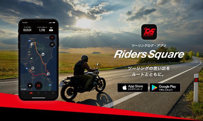 ツーリングログアプリ「Riders Square」にてグループツーリングをもっと便利にする「マスツーリング機能」を追加